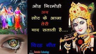 Oh Nirmohi ab lot ke aja Teri Yad Satati Hai Virh Geet  / ऐ मेरे श्याम लौट कर आजा thumbnail