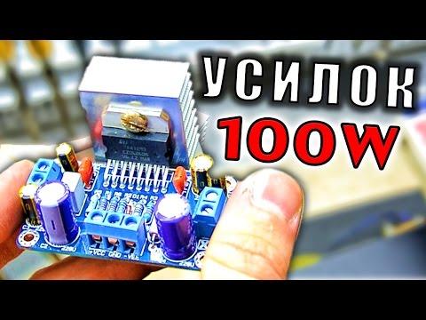 видео: Как Собрать Усилитель Звука на 100вт tda7293 на однополярном питание | СС#8