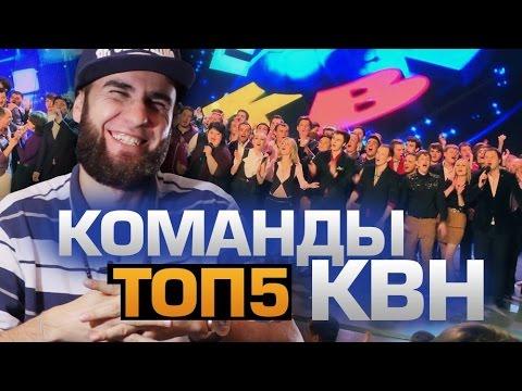 ТОП5 Лучших команд КВН