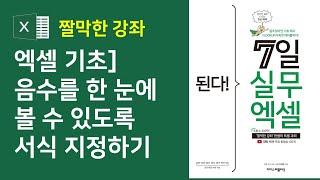 #94 [짤막한 강좌] 엑셀 - 음수를 표시하는 방법