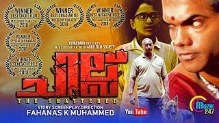 Chillu | Malayalam Short Film On Child Trafficking | Fahanas K Mohammed | Official