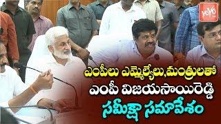 MP Vijayasai Reddy Review Meeting with MLAs and Ministers | CM Jagan | AP Politics | YSRCP | YOYO TV