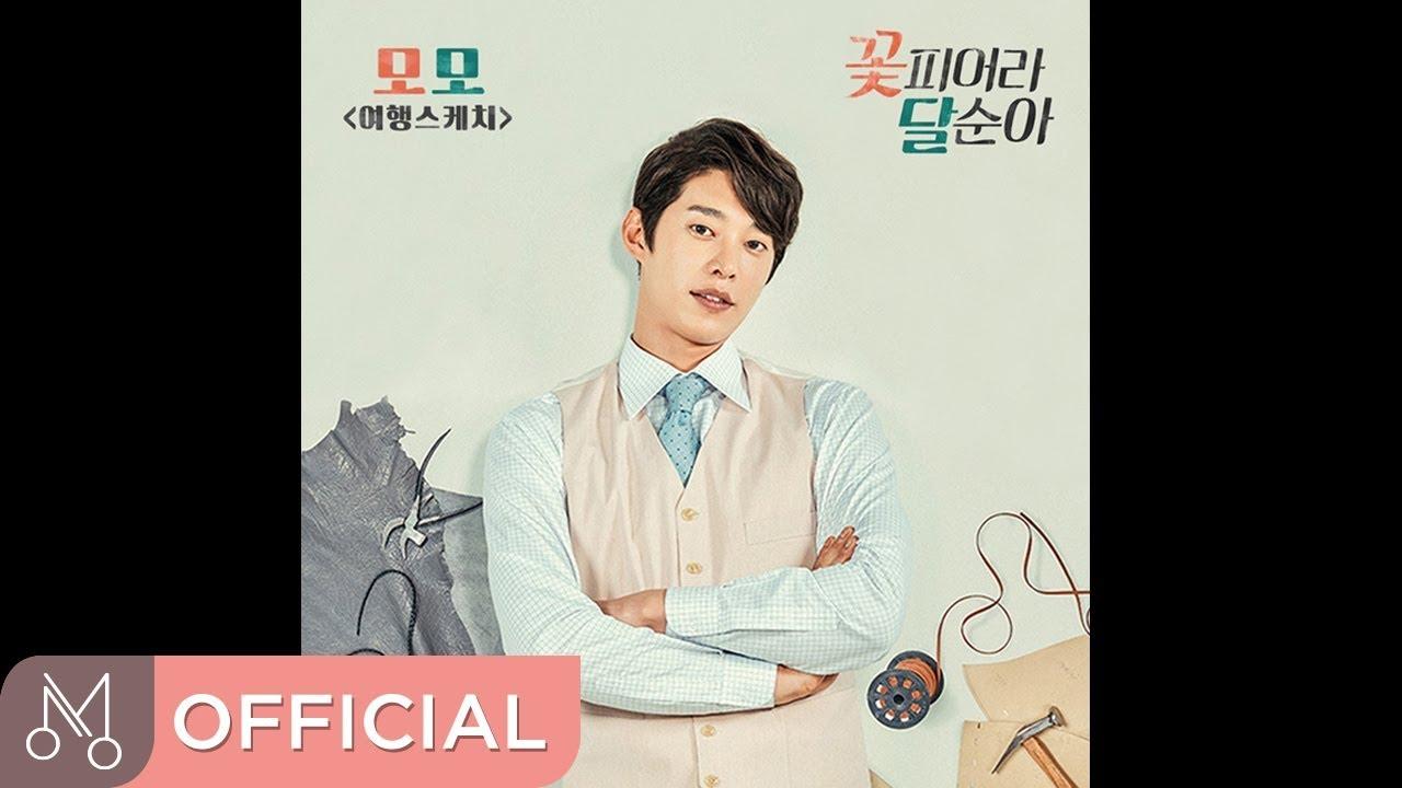 여행스케치 '꽃피어라 달순아 OST Part.1' - 모모