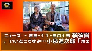 ニュース  - 25-11-2019 横須賀は、いいとこですよ…小泉進次郎「ポエム」の実力検定(2)