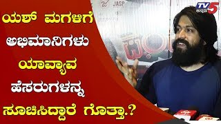 Rocking Star Yash Shared the Names Recommended by the Fans for His Daughter | TV5 Sandalwood thumbnail