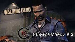 Repeat youtube video The Walking Dead - หนีออกจากเมือง ( Episode 1 ) # 2 : TheQuillmon