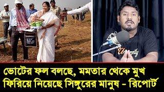 - - Mamata Banerjee lost Singur
