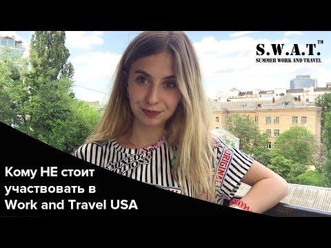 Кому не стоит участвовать в программе Work And Travel USA L SWAT.UA
