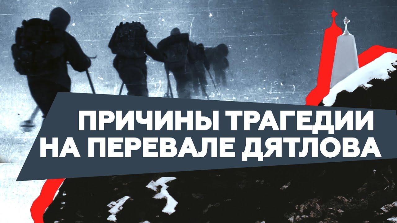 Генпрокуратура назвала причины трагедии на перевале Дятлова