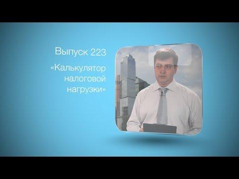 Бухгалтерский вестник ИРСОТ 223. Калькулятор налоговой нагрузки