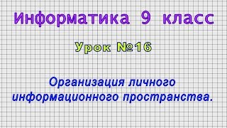 Информатика 9 класс (Урок№16 - Организация личного информационного пространства.)
