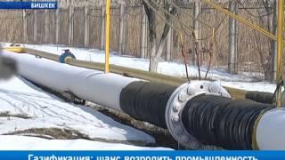 Газификация: шанс возродить промышленность(Довести газификацию Кыргызстана с нынешних 27 процентов до 60. Такова просчитанная цель «Газпрома». Это позв..., 2015-02-05T14:08:18.000Z)