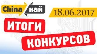 Итоги конкурсов 18-06-2017