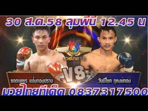 ทัศนะวิจารณ์ศึกมวยไทย 7 สีวันอาทิตย์ที่ 30 สิงหาคม   2558 จากเวทีมวยช่อง 7 สี เวลา 12.45 น.