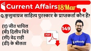 5:00 AM - Current Affairs Questions 18 March 2019   UPSC, SSC, RBI, SBI, IBPS, Railway, NVS, Police