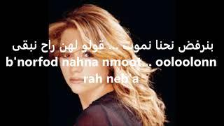 LEBANON/ Julia BOUTROS/ Ghabet shams el Haq Lyrics English-Español-Françaisغابت شمس الحق جوليا بوترس