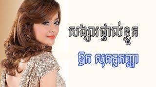 សង្សារផ្ទាល់ខ្លួន - ឱក សុគន្ធកញ្ញា (ភ្លេងសុទ្ធ)   Songsa Ptal Kloun - Ouk Sokun Kanha   karaoke