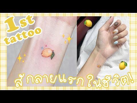1st tattoo รีวิวร้านสัก สักลายแรกในชีวิต ✨🍋 | ndmikkiholic ♡