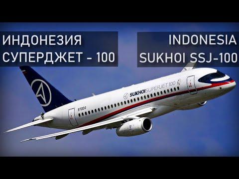Салак (Индонезия), Сухой Суперджет-100. Реконструкция авиакатастрофы.