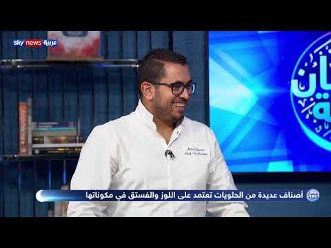 مائدة رمضان تتزين بحلويات عصرية شهية  - نشر قبل 6 ساعة