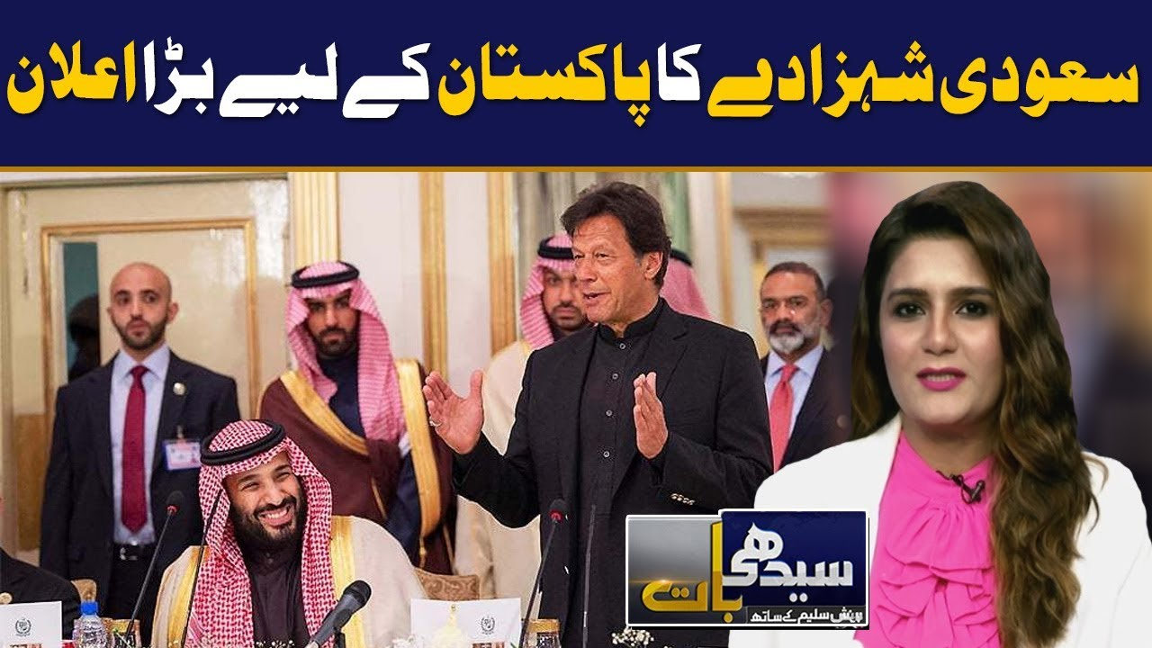 Seedhi Baat Beenish Saleem Kay Sath | Full Program | 18 February 2019 | Neo News