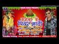 मटिकोर गीत कहवा के पियर माटी काहके कुदार हे _kahwa ke piyar mati Laxman dewarwa Bihari new s