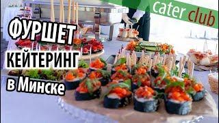 Cater Club   Ресторан Выездного Обслуживания в Минске