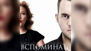 Ирина Дубцова, Леонид Руденко - Вспоминать
