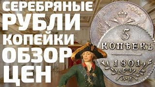видео Монеты Павла Первого