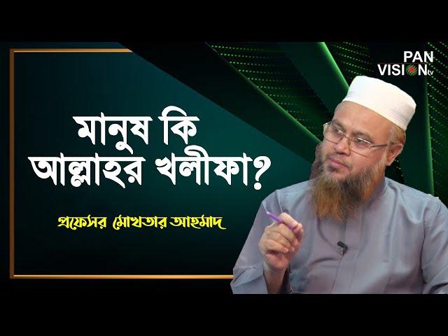মানুষ কি আল্লাহর খলীফা? ইসলামী প্রশ্ন ও উত্তর | Bangla Waz | প্রফেসর মোখতার আহমাদ