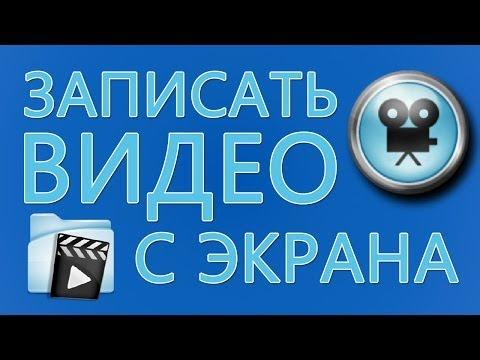 Программа для записи видео с экрана (можно скачать).