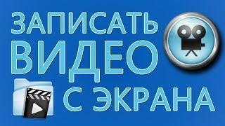 Программа для записи видео с экрана (можно скачать).(Получи бесплатно видеокурс по созданию видео: http://video4website.ru/kurs1 Скачать программу для записи видео с экрана..., 2012-08-26T11:14:30.000Z)