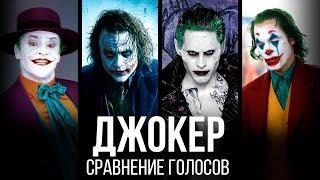 Сравнение голосов — «Джокер» // Русские голоса Джокера в кино