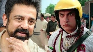 Kamal Hassan To Play Aamir Khan In PK Remake?