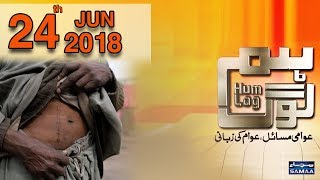 Hum Log | SAMAA TV | 24 June 2018
