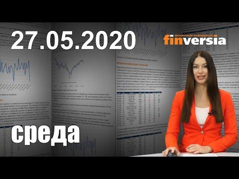 Новости экономики Финансовый прогноз (прогноз на сегодня) 27.05.2020