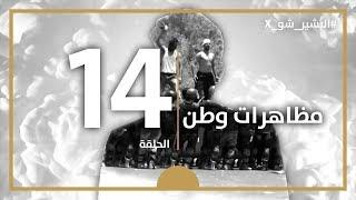 البشير شو اكس - AlbasheershowX / الحلقة الرابعة عشر - مظاهرات وطن