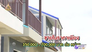 กรมธนารักษ์-หนุนสร้าง-บ้านคนไทยประชารัฐ-8-เม-ย-62-เรื่องง่ายใกล้ตัว-9-mcot-hd