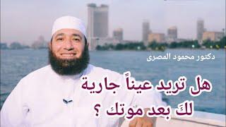 هل تُريد عيناً جاريةً لكَ بعد موتك ؟  ( الاستعداد ليوم الرحيل )  --  دكتور محمود المصرى