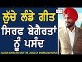 Chajj Da Vichar 631_Pamma Dummewal - Vulgar Songs Are Only The Choice Of Shameless  People