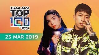 Thailand Top 100 By JOOX   ประจำวันที่ 25 มีนาคม 2562