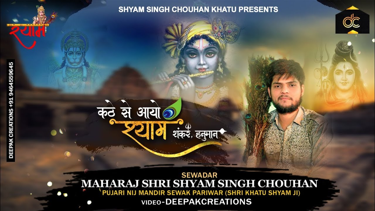 Download सावन Special - कठे से आयो श्याम, शंकर, हनुमान - Shyam Singh Chouhan Khatu | New Shyam Bhajan