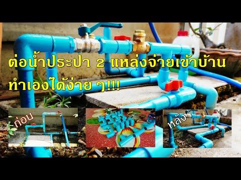 DIY ต่อน้ำประปาจาก2แหล่งจ่าย เข้าท่อบ้านท่อเดียว ทำเองได้ (ไม่ง้อช่าง!!!!)