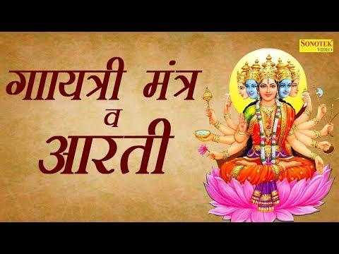 गायत्री-मंत्र-व-आरती- -gayatri-mantra-&-aarti- -rakesh-kala- -popular-mantra- -bhajan-kirtan