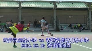 Publication Date: 2018-10-12 | Video Title: 2018.10.12 深井天主教 友賽 香港浸信會聯會