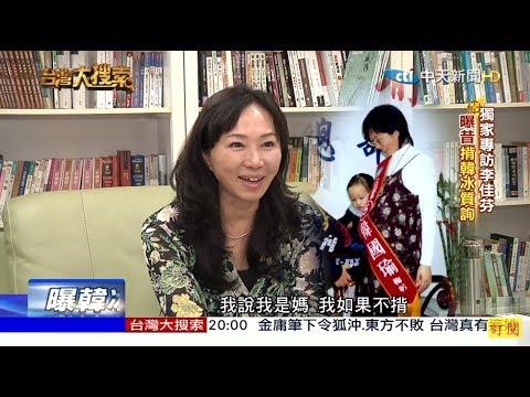 2018.12.15  台灣大搜索/嬰兒時耳濡目染 選後獨家專訪!李佳芬曝\