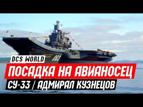 Посадка Су-33 на Авианосец Адмирал Кузнецов (DCS: World)