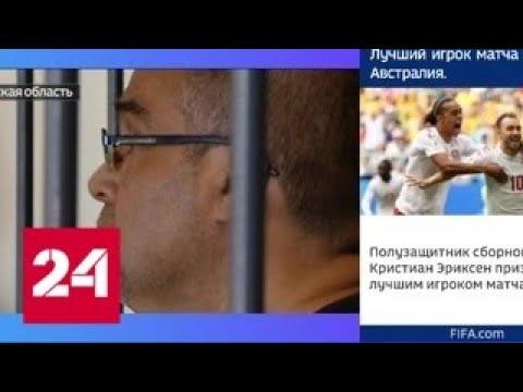 70 эпизодов домогательств: иркутский тренер-педофил проведет за решеткой 23 года - Россия 24