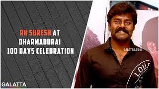 RK Suresh At Dharmadurai 100 days Celebration | Vijay Sethupathi | Tamannaah