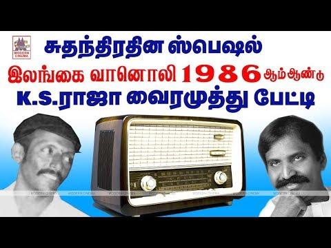 Ceylon Radio இலங்கை வானொலியின் சூப்பர்ஸ்டார் KSராஜா, வைரமுத்துவிடம் 1986ல் கண்ட மறக்க முடியாத பேட்டி